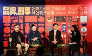 从台北故宫年度大展,看乾隆如何用艺术塑造自我品牌