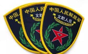 解放军《文职人员级别管理暂行规定》发布,依级别定工资待遇