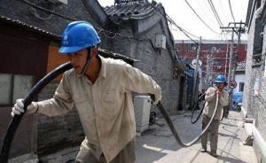 """北京居民煤改清洁能源目标已达成,""""节能效果明显"""""""