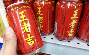 """光明日报刊文批""""喝凉茶能延年益寿"""":哗众取宠"""