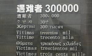 """南京大屠杀是捏造?""""百人斩""""是杜撰?戳穿日本右翼五大谎言"""