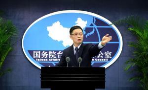 国台办回应是否建立两岸军事互信机制:不认同一中就无从谈起