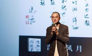 2017年度澎湃人物|冯唐:我是个好作家,从来没有偷懒过