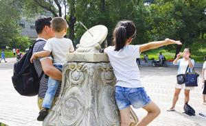 清华大学被修复的日晷仍有游客攀爬,专家建议引入行政处罚