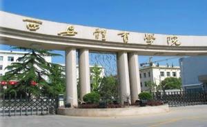川陕两院校被曝仍在泄露学生隐私,回应:已及时删除
