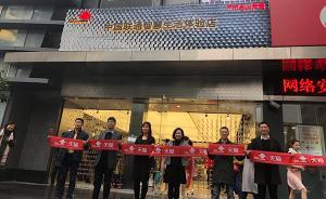 """""""中国联通智慧生活体验店""""在沪开张:联通和阿里携手打造"""