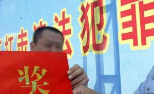 宁夏银川:群众举报犯罪线索最高可获200万元奖励