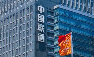 券商聚焦中国联通公布混改方案并复牌:特批验证混改高度