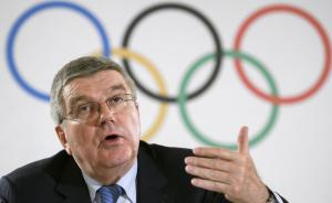 国际奥委会主席巴赫:北京冬奥会会徽是雄心与梦想的象征