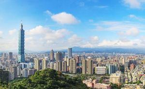中国台湾致公党正式更名中华民族致公党:致力于中华民族复兴