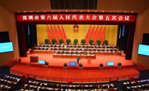 马兴瑞等35人当选深圳市新一届广东省人大代表