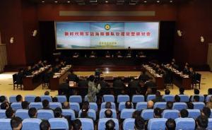 新时代陆军边海防部队管理转型研讨会在昆明校区举办