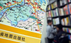 """多部门整治""""问题地图"""":查处标注敏感和涉密信息的地图"""