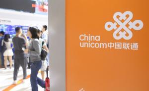 中国联通A股第二个涨停盘中开板:逾620万手封单消失