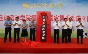 北京体育大学成立中国足球运动学院