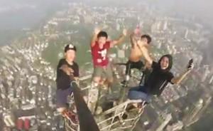 4小伙爬450米南京紫峰大厦自拍,警方:涉嫌扰乱公共秩序