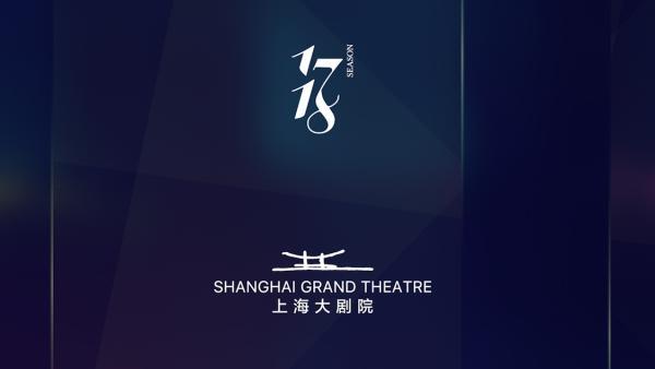 """上海大剧院发布新演出季,10部""""爆款""""剧目不容错过"""