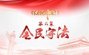 速览《法治中国》第六集:《全民守法》