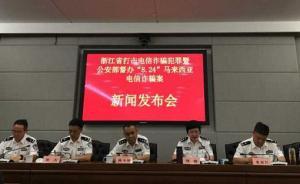 境外冒充公检法电诈国内民众,44嫌犯今晚从马来西亚押回