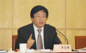 西安旅游集团原董事长李大有涉受贿被立案侦查,曾搞政治攀附