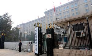 中铁总目标年内基本完成公司制改革,正推进实施混改