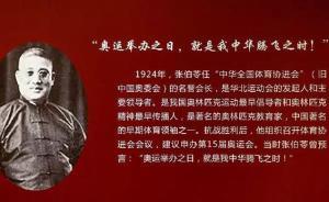 """这座城曾提悲壮""""奥运三问"""",明迎全运盛会、启健康中国新程"""
