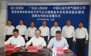 南海可燃冰产业化提速:中石油与国土部、广东省签战略协议