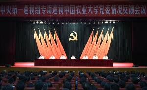 中国农业大学通报巡视整改情况:在大是大非面前勇于表明立场