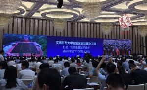 武汉市委书记:武汉要首先在全国放开无门槛大学生落户
