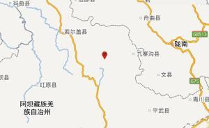 九寨沟县发生3.4级地震,震源深度15千米