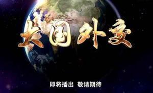 六集政论片《大国外交》即将播出