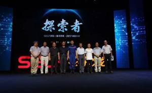 """""""探索者""""大会:中国载人潜水器有望五年内抵11公里深海底"""