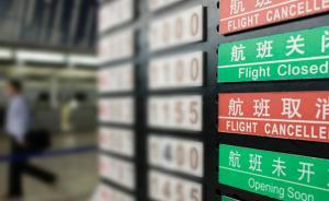 受雷雨影响,上海两大机场部分航班取消,有航班延误超4小时