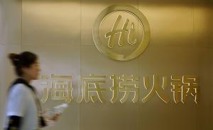 北京烹饪协会:海底捞事件暴露监管问题,倡议开展自查互查