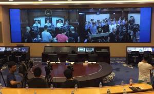 """直播录像丨严打""""套路贷"""",上海高院宣判四起案件并介绍案情"""