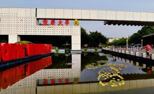 """重庆大学巡视整改通报:进一步明确""""哪些事上哪个会""""的边界"""