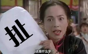 """央媒辟谣网文""""中国财政真相"""":六省一市养活全国?纯属忽悠"""