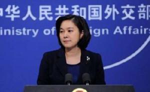 外交部:中方将根据实际情况做好洞朗地区建设规划