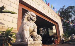中国科大巡视整改通报:制定不良校办企业清理计划并启动清理