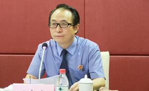 湖北省检察院副检察长王永金已任省检察院党组副书记