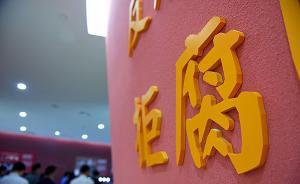 贵州传达杨晶违纪问题:要做政治上的明白人、老实人