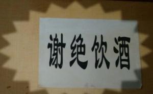 九月新规②|贵州公务活动全面禁酒,四川无人机黑飞可罚十万