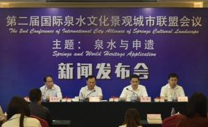 济南发起召开国际泉水城市联盟会议,研讨泉水文化景观申遗