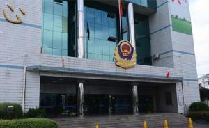 黄山公安局治安支队副支队长方胜正接受纪律审查、监察调查