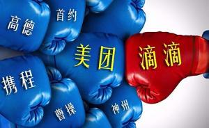涂子沛专栏:第2名的身份非常重要,反垄断应该补位
