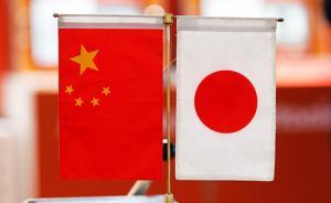 第四次中日经济高层对话将于16日在东京举行