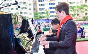 汶川地震十周年,钢琴家李云迪赴汶川县第一小学践行公益