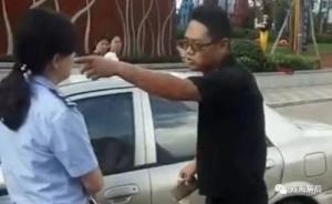 观海解局:十八大以来,PK正当执法交警的官员纷纷落败