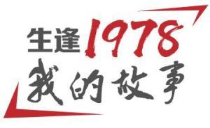 """上海""""生逢1978,我的故事""""征集活動正式啟動"""