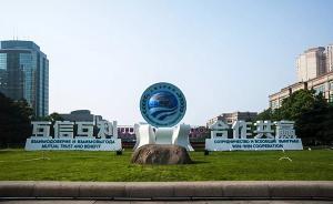 专家解读上合峰会青岛宣言四大亮点:上海精神的新领航
